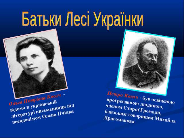 Петро Косач - був освіченою прогресивною людиною, членом Старої Громади, близ...