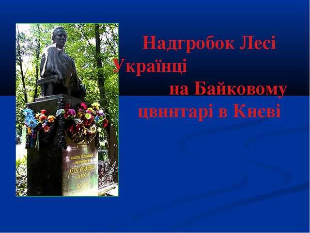 Надгробок Лесі Українці на Байковому цвинтарі в Києві