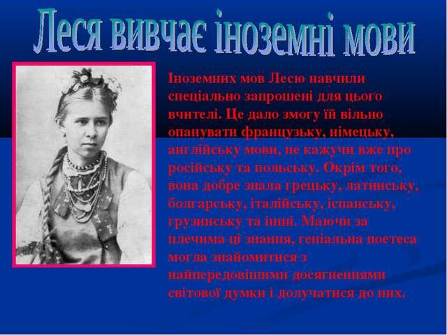 Іноземних мов Лесю навчили спеціально запрошені для цього вчителі. Це дало зм...
