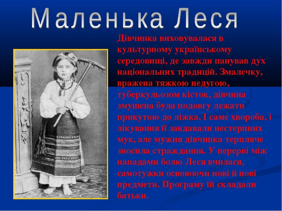 . . Дівчинка виховувалася в культурному українському середовищі, де завжди па...