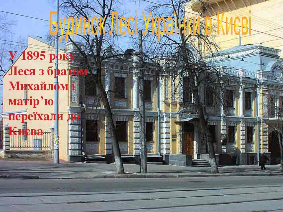 Дитинство Лесі Українки У 1895 року Леся з братом Михайлом і матір'ю переїха...