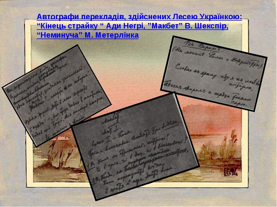 """Автографи перекладів, здійснених Лесею Українкою: """"Кінець страйку """" Ади Негрі..."""