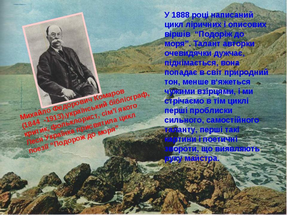 Михайло Федорович Комаров (1844 -1913),український бібліограф, критик, фолькл...
