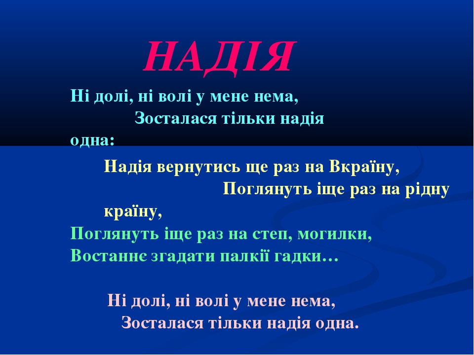 НАДІЯ Ні долі, ні волі у мене нема, Зосталася тільки надія одна: Надія вернут...