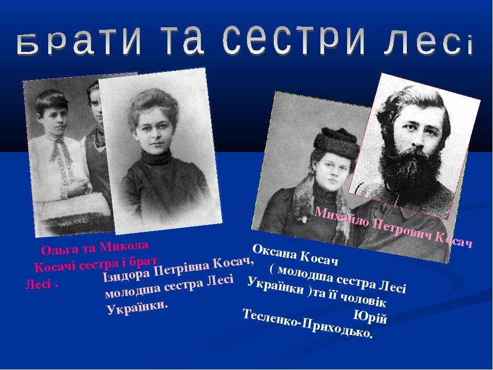 Ольга та Микола Косачі сестра і брат Лесі . Оксана Косач ( молодша сестра Лес...