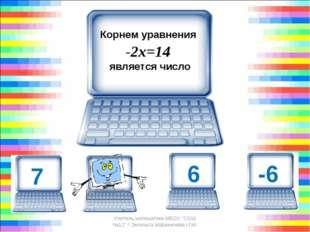 """Корнем уравнения -2х=14 является число -7 Учитель математики МБОУ """"СОШ №1"""