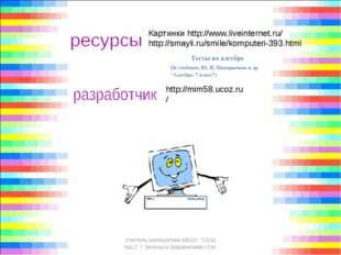 Картинки http://www.liveinternet.ru/ http://smayli.ru/smile/komputeri-393.htm