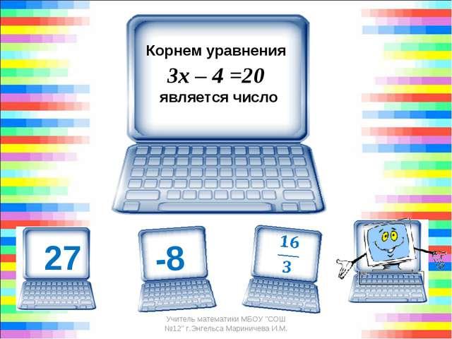"""Корнем уравнения 3х – 4 =20 является число 8 Учитель математики МБОУ """"СОШ..."""