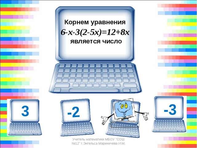 """Корнем уравнения 6-х-3(2-5х)=12+8х является число Учитель математики МБОУ """"..."""