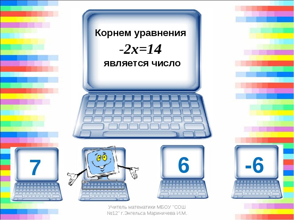 """Корнем уравнения -2х=14 является число -7 Учитель математики МБОУ """"СОШ №1..."""