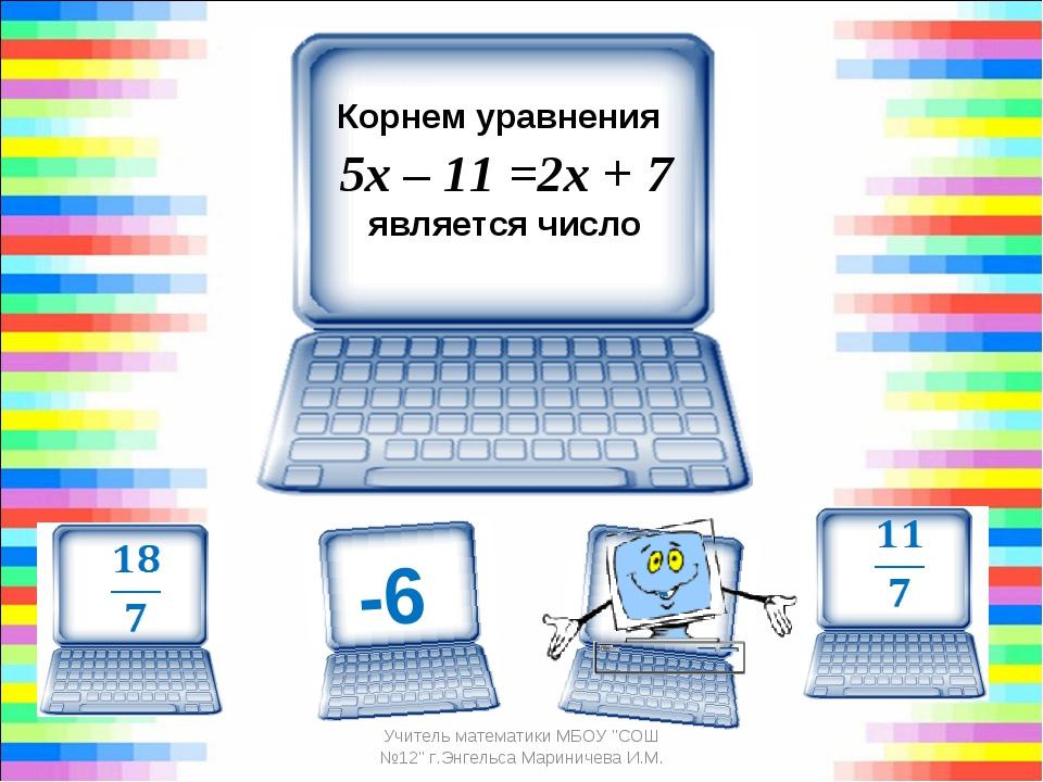 """Корнем уравнения 5х – 11 =2х + 7 является число Учитель математики МБОУ """"..."""