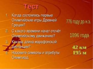 Тест Когда состоялись первые Олимпийские игры Древней Греции? С какого времен