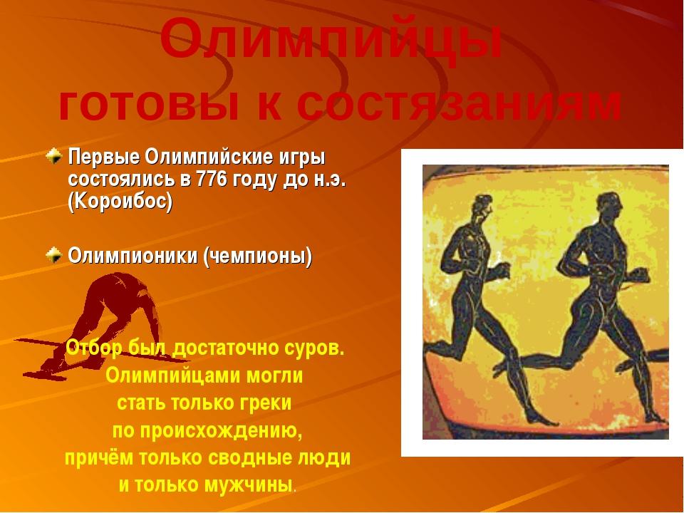 Олимпийцы готовы к состязаниям Первые Олимпийские игры состоялись в 776 году...