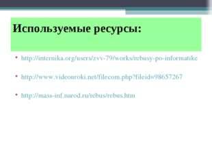 Используемые ресурсы: http://internika.org/users/zvv-79/works/rebusy-po-infor