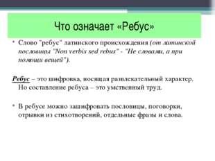 """Что означает «Ребус» Слово """"ребус"""" латинского происхождения (от латинской пос"""