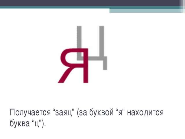 """Получается """"заяц"""" (за буквой """"я"""" находится буква """"ц"""")."""