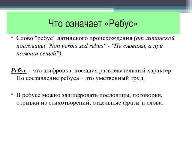 """Что означает «Ребус» Слово """"ребус"""" латинского происхождения (от латинской пос..."""