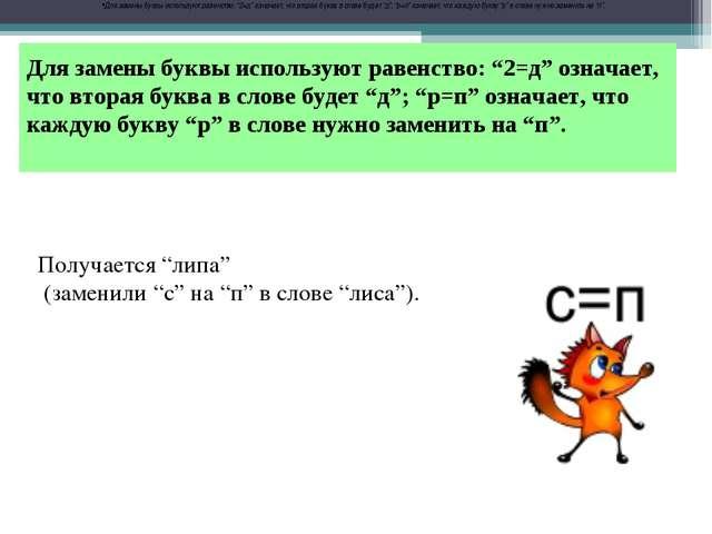 """Для замены буквы используют равенство: """"2=д"""" означает, что вторая буква в сло..."""