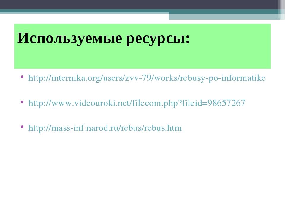 Используемые ресурсы: http://internika.org/users/zvv-79/works/rebusy-po-infor...