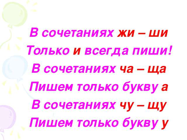В сочетаниях жи – ши Только и всегда пиши! В сочетаниях ча – ща Пишем только...