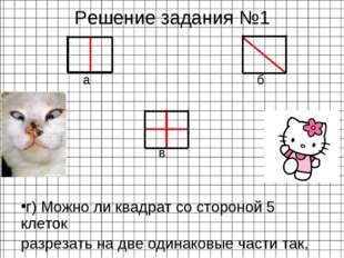 г) Можно ли квадрат со стороной 5 клеток разрезать на две одинаковые части т