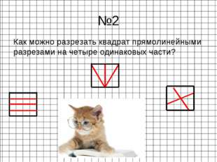 Как можно разрезать квадрат прямолинейными разрезами на четыре одинаковых час