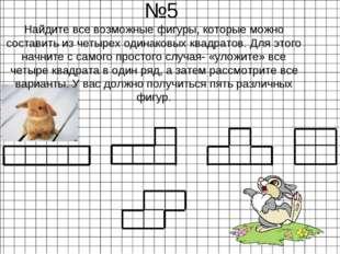 Найдите все возможные фигуры, которые можно составить из четырех одинаковых к