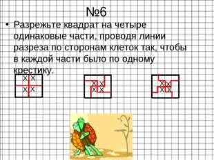 Разрежьте квадрат на четыре одинаковые части, проводя линии разреза по сторон