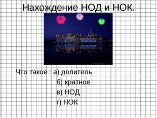 Что такое : а) делитель Что такое : а) делитель                      б) кра