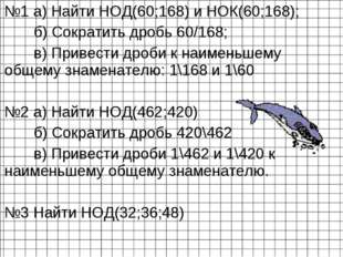 №1 а) Найти НОД(60;168) и НОК(60;168); №1 а) Найти НОД(60;168) и НОК(60;168)