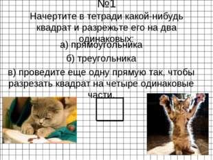 а) прямоугольника а) прямоугольника б) треугольника в) проведите еще одну