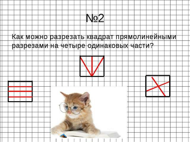 Как можно разрезать квадрат прямолинейными разрезами на четыре одинаковых час...