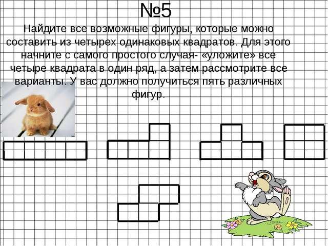 Найдите все возможные фигуры, которые можно составить из четырех одинаковых к...