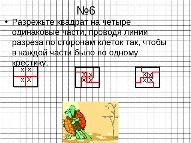 Разрежьте квадрат на четыре одинаковые части, проводя линии разреза по сторон...