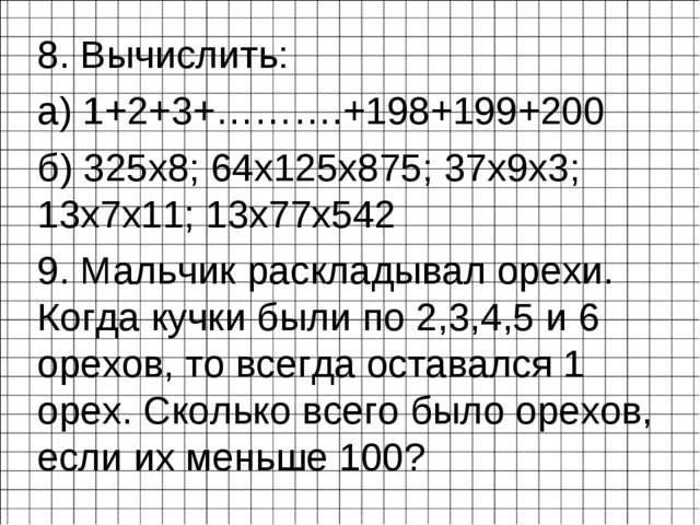 8. Вычислить: 8. Вычислить: а) 1+2+3+……….+198+199+200 б) 325х8; 64x125x875...