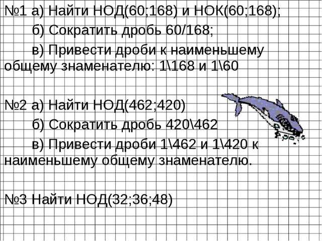 №1 а) Найти НОД(60;168) и НОК(60;168); №1 а) Найти НОД(60;168) и НОК(60;168)...