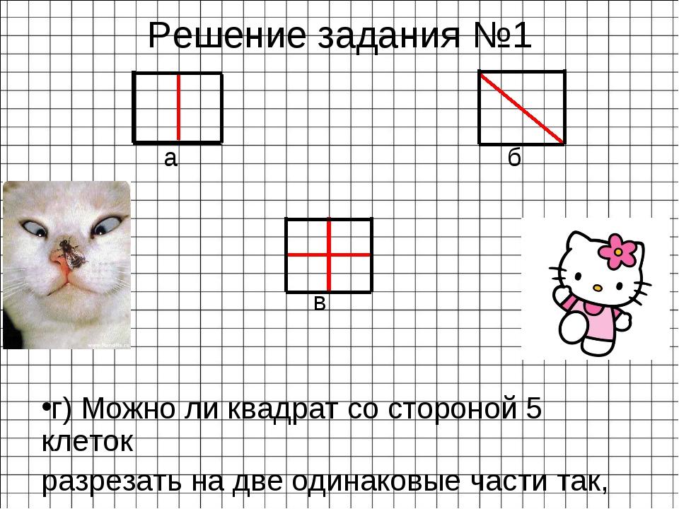 г) Можно ли квадрат со стороной 5 клеток разрезать на две одинаковые части т...