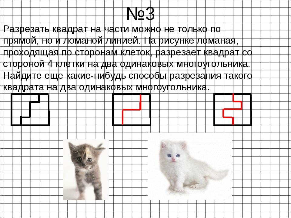 Разрезать квадрат на части можно не только по прямой, но и ломаной линией. На...