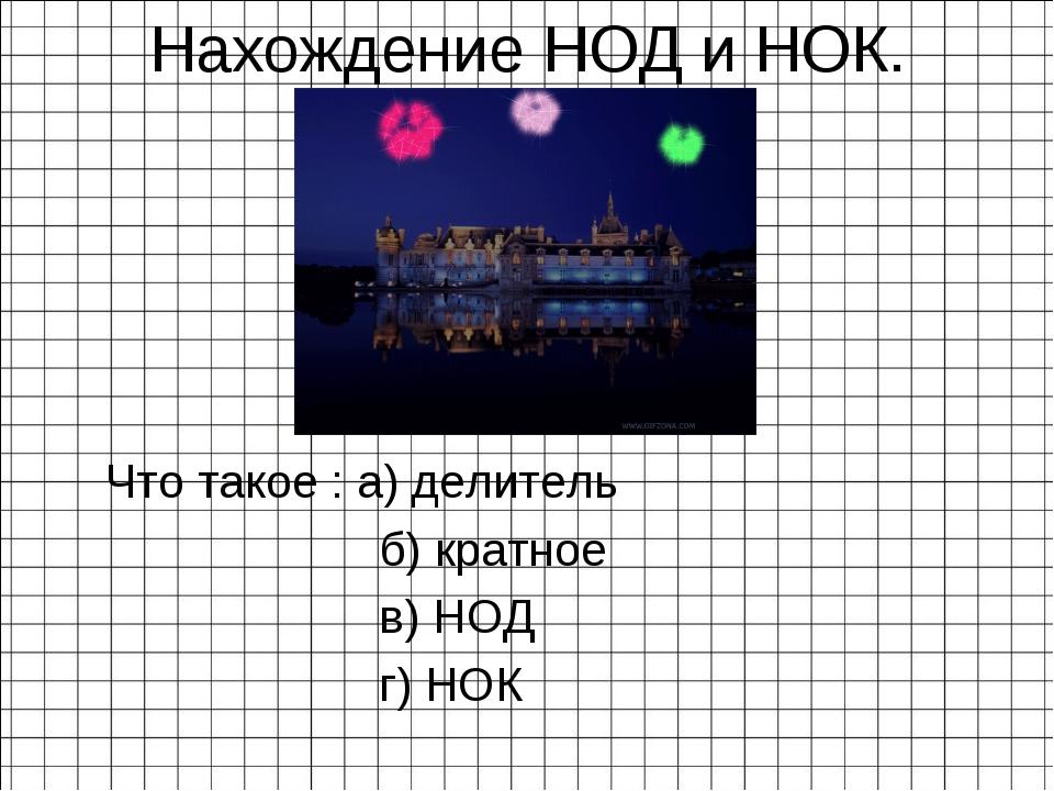 Что такое : а) делитель Что такое : а) делитель                      б) кра...