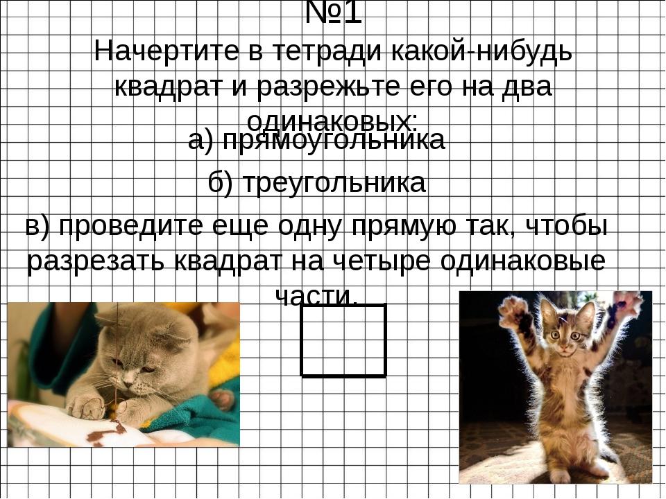 а) прямоугольника а) прямоугольника б) треугольника в) проведите еще одну...