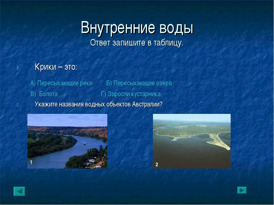 Внутренние воды Ответ запишите в таблицу. Крики – это: А) Пересыхающие реки Б...