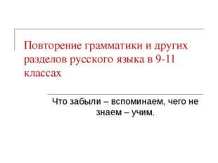 Повторение грамматики и других разделов русского языка в 9-11 классах Что заб
