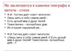 Не заключаются в кавычки эпиграфы и цитаты - стихи Ф.И. Тютчев даёт совет чит