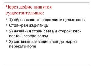 Через дефис пишутся существительные: 1) образованные сложением целых слов Сто