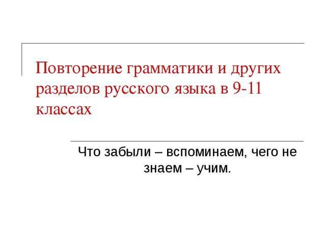 Повторение грамматики и других разделов русского языка в 9-11 классах Что заб...