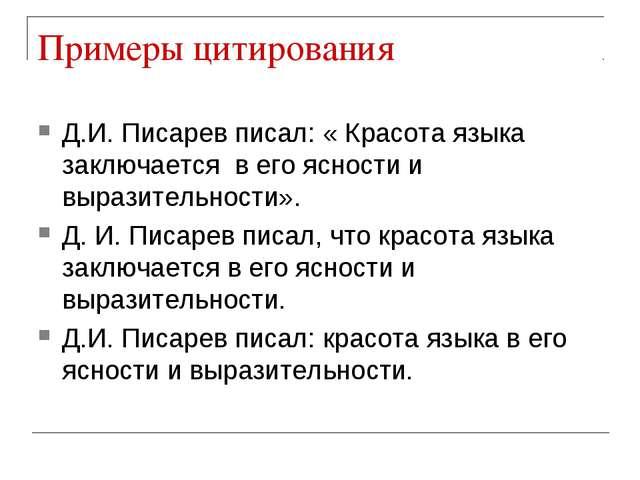 Примеры цитирования Д.И. Писарев писал: « Красота языка заключается в его ясн...