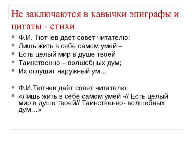 Не заключаются в кавычки эпиграфы и цитаты - стихи Ф.И. Тютчев даёт совет чит...