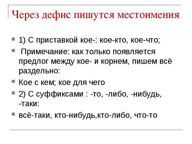 Через дефис пишутся местоимения 1) С приставкой кое-: кое-кто, кое-что; Приме...