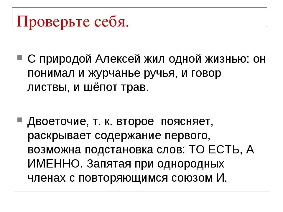 Проверьте себя. С природой Алексей жил одной жизнью: он понимал и журчанье ру...