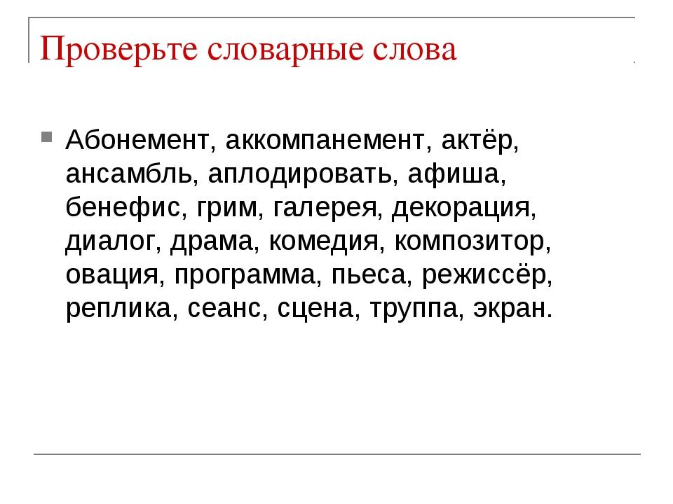 Проверьте словарные слова Абонемент, аккомпанемент, актёр, ансамбль, аплодиро...